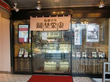 岡埜栄泉 (江戸からの和菓子)_c0187004_942346.jpg