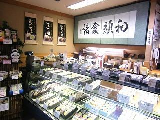 岡埜栄泉 (江戸からの和菓子)_c0187004_945214.jpg