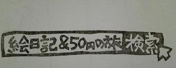絵日記&50円の旅 検索_e0202518_838561.jpg