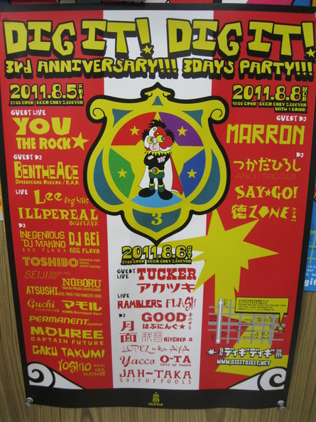 「DIG IT!DIG IT! 」3周年PARTY☆_a0125419_18485151.jpg