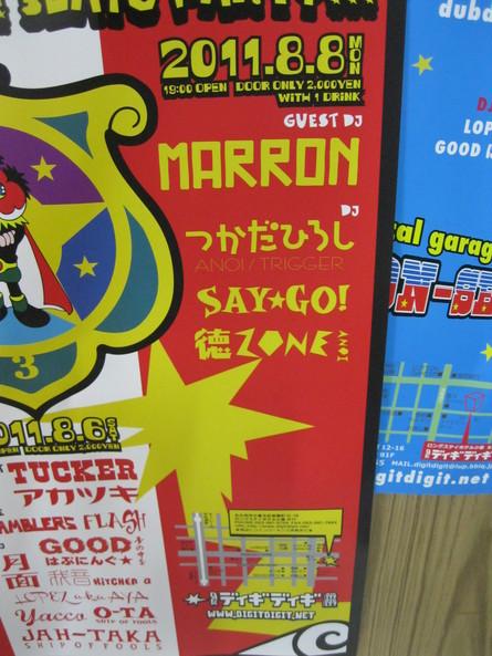 「DIG IT!DIG IT! 」3周年PARTY☆_a0125419_18505363.jpg