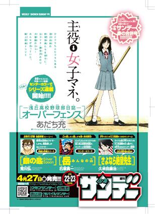 少年サンデー33号「篠崎愛」本日発売!_f0233625_13114366.jpg