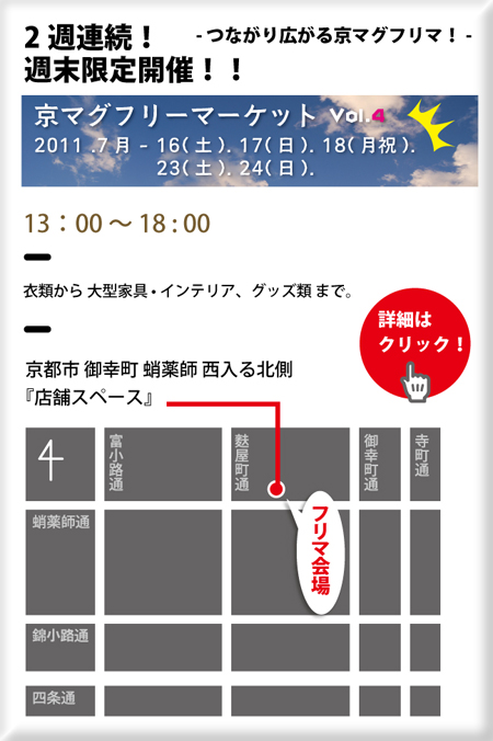 京マグ フリーマーケット。_e0170538_17311847.jpg