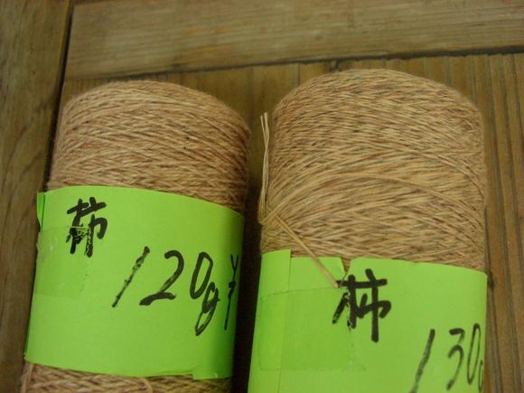 柿渋染糸_c0214750_17395746.jpg
