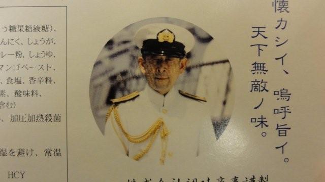 Navy curry_c0157558_17415660.jpg