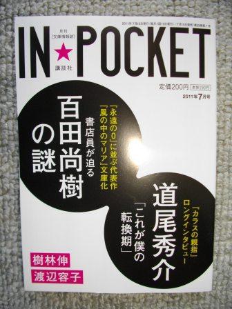 「IN★POCKET」7月号が届く。_c0198869_2235127.jpg