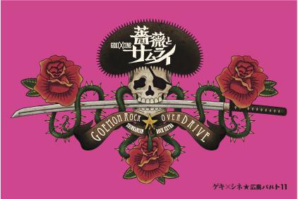 薔薇とサムライ 広島バルト11では、リピータープレゼントあり!_f0162980_13224149.jpg