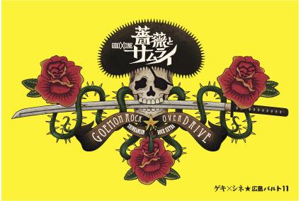 薔薇とサムライ 広島バルト11では、リピータープレゼントあり!_f0162980_132314100.jpg