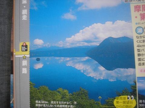 夢はふくらむ、憧れの北海道_d0115409_22221174.jpg