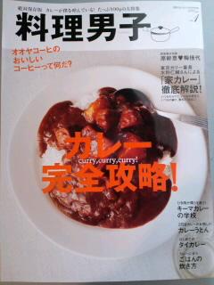 雑誌「料理男子」で家カレー徹底解説しました。_c0033210_942747.jpg