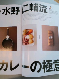 雑誌「料理男子」で家カレー徹底解説しました。_c0033210_942834.jpg