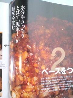 雑誌「料理男子」で家カレー徹底解説しました。_c0033210_942848.jpg