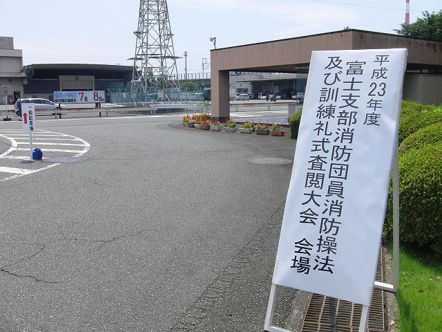 暑い中での消防団の富士地区大会_f0141310_720948.jpg