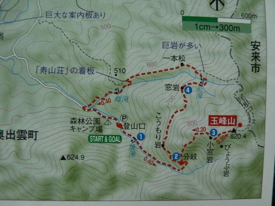 玉峰山(820m)_f0219710_12134292.jpg
