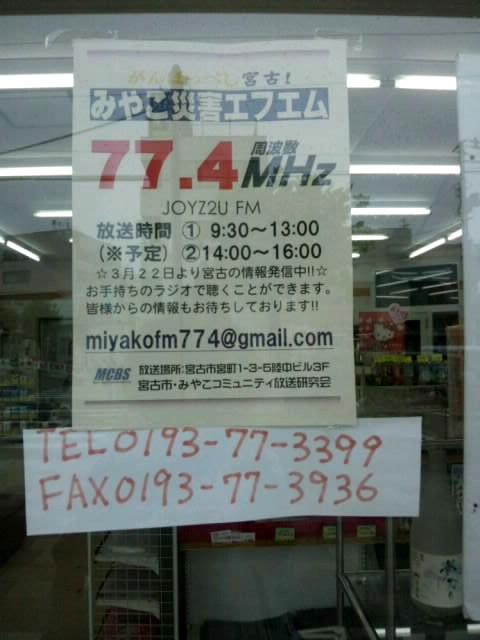 2011年3月11日太平洋沖東北地方大地震 #470_e0068533_284454.jpg