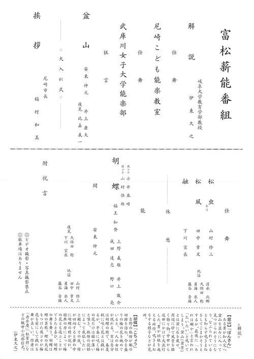 富松薪能_e0227436_1015528.jpg