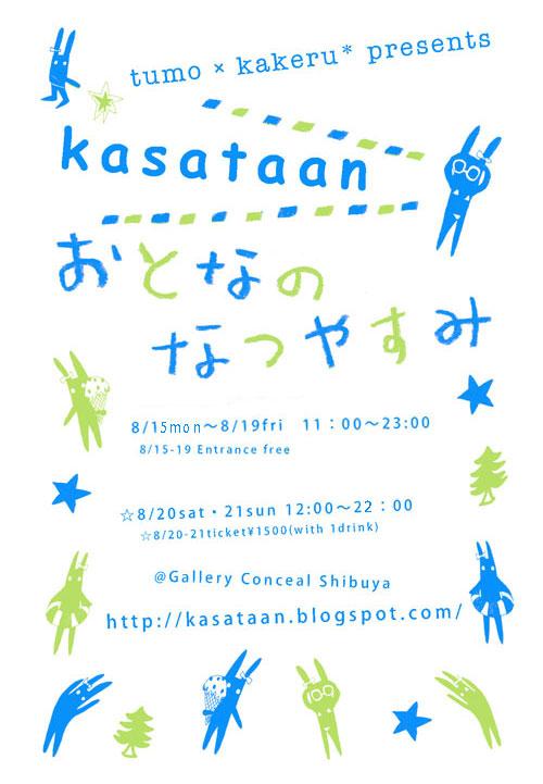kasataan_a0018237_1822273.jpg