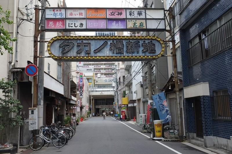 街ぶら[鷹野橋界隈]_b0190540_2161044.jpg