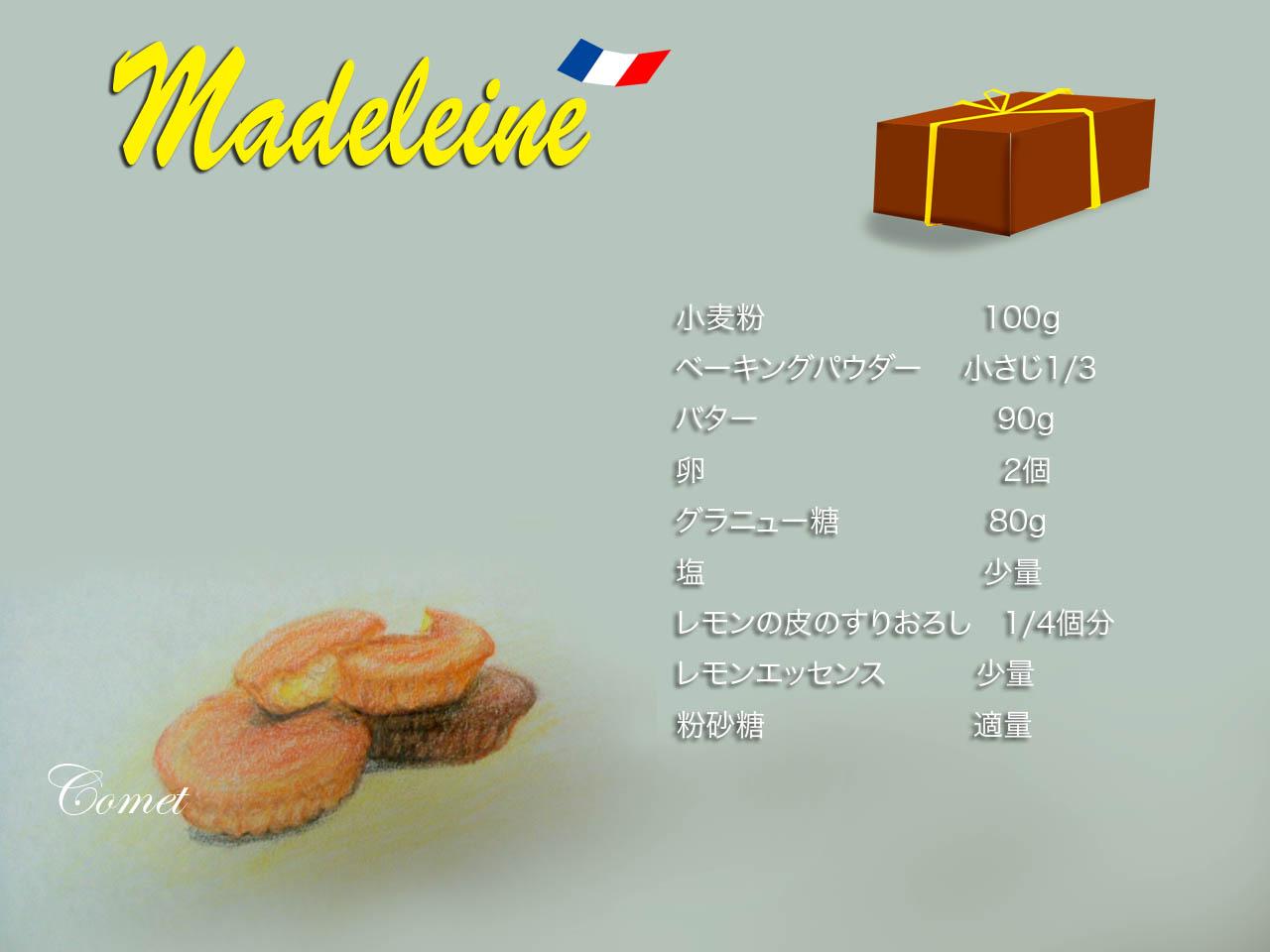 マドレーヌ_c0206645_10524533.jpg