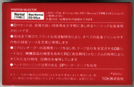 TDK D_f0232256_7211958.jpg