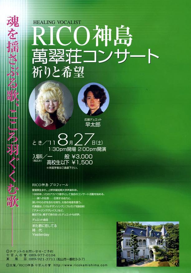 8/27 RIKO神島 萬翠荘コンサート「祈りと希望」のお知らせ_f0236659_22473641.jpg