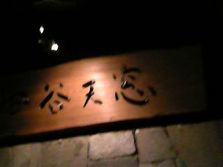 Lamu-a Live@四谷天窓(高田馬場)_c0189469_0584153.jpg