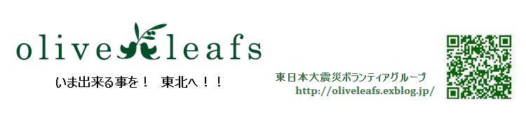 いま出来る事を!東北へ!!東日本大震災ボランティアグループ olive-leafs