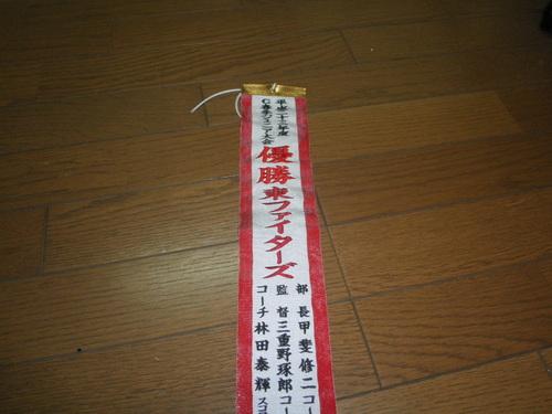 東ファイターズ優勝リボン完成_b0152079_18125673.jpg