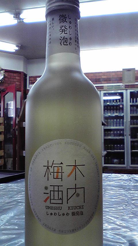 ☆2009年梅酒日本一「木内梅酒」に、「しゅわしゅわ」が登場しました!☆_c0175182_13353176.jpg