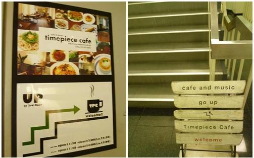 timepiece cafe!!_d0078486_20313224.jpg
