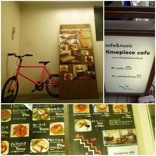 timepiece cafe!!_d0078486_2034915.jpg