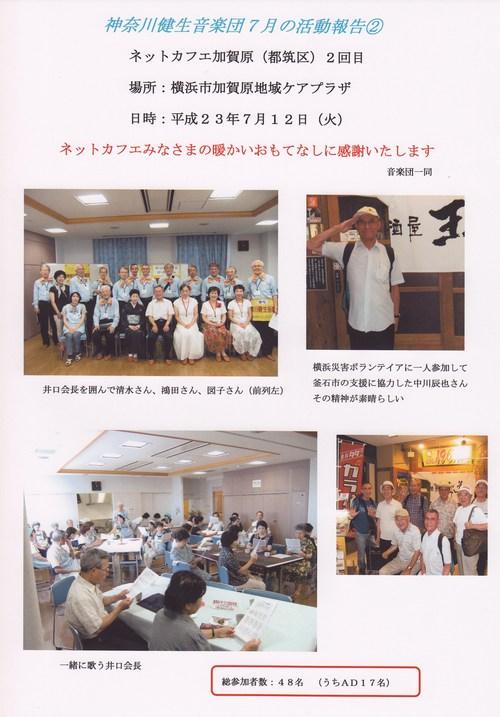 神奈川健生音楽団7月の活動報告②_e0221892_6575298.jpg