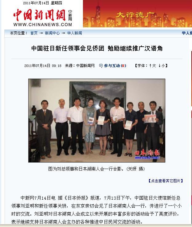 中国新聞社 日本湖南人会の大使館訪問記事を配信_d0027795_15175957.jpg