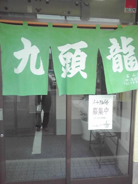 九頭龍_d0217901_7524876.jpg