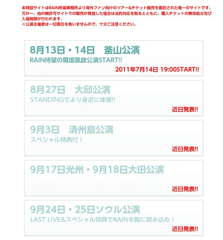 2011 RAIN TOUR THE BEST SHOW公式ツアー発表_c0047605_133834.jpg
