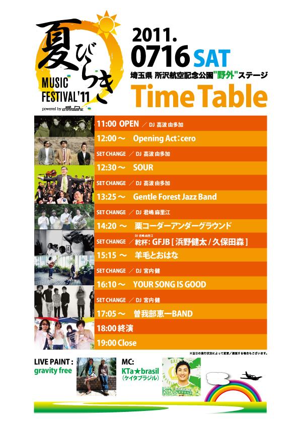 今年も盛りあげます◉【夏びらきMUSIC FESTIVAL\'11】 7/16 sat-17 sun_b0032617_8291777.jpg