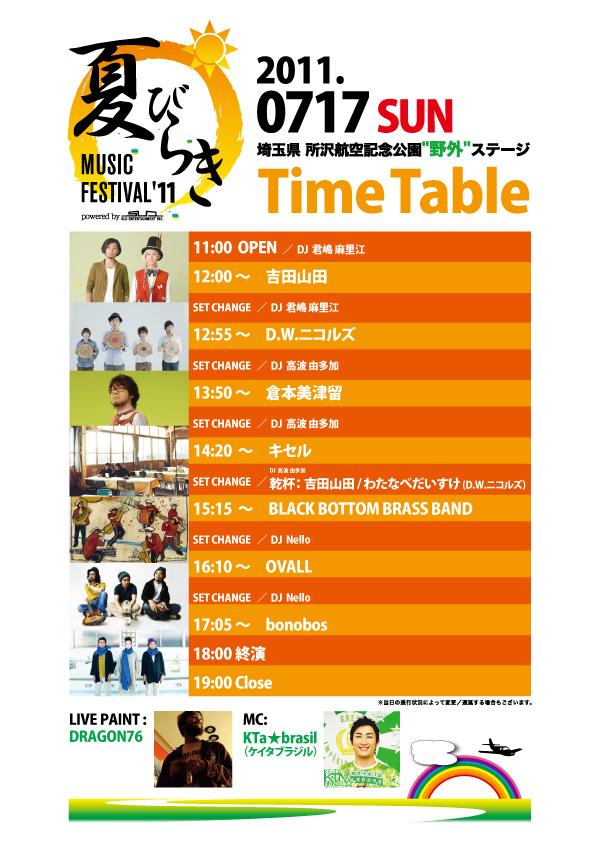 今年も盛りあげます◉【夏びらきMUSIC FESTIVAL\'11】 7/16 sat-17 sun_b0032617_8293365.jpg