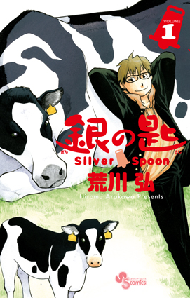 荒川弘「銀の匙 Silver Spoon」第1巻 本日発売!!_f0233625_13354821.jpg