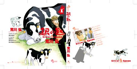 荒川弘「銀の匙 Silver Spoon」第1巻 本日発売!!_f0233625_13355941.jpg