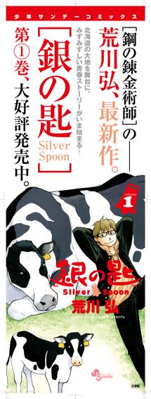 荒川弘「銀の匙 Silver Spoon」第1巻 本日発売!!_f0233625_13371485.jpg