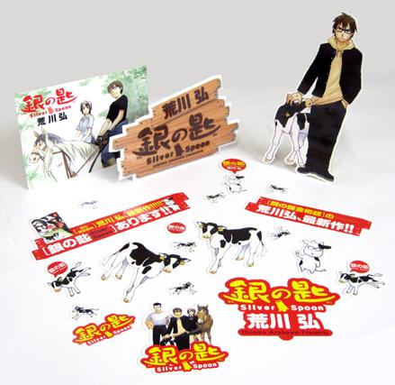 荒川弘「銀の匙 Silver Spoon」第1巻 本日発売!!_f0233625_13374565.jpg