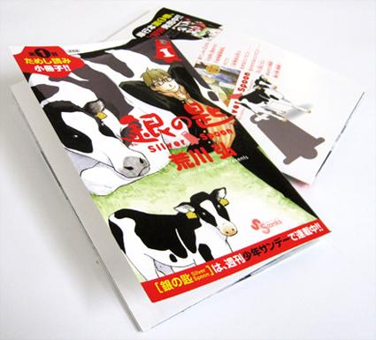 荒川弘「銀の匙 Silver Spoon」第1巻 本日発売!!_f0233625_1338588.jpg