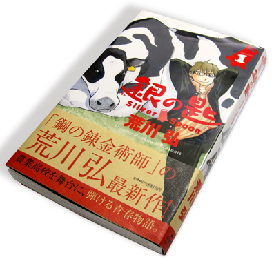 荒川弘「銀の匙 Silver Spoon」第1巻 本日発売!!_f0233625_13512259.jpg