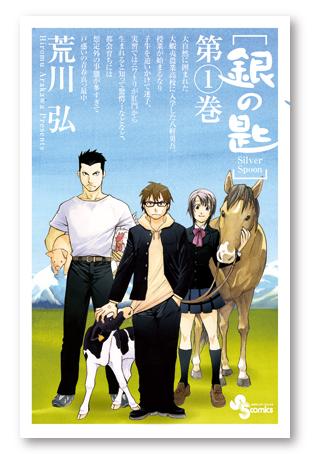 荒川弘「銀の匙 Silver Spoon」第1巻 本日発売!!_f0233625_13551520.jpg