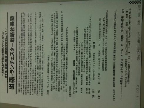 勉強会のお知らせ_d0085634_1745516.jpg