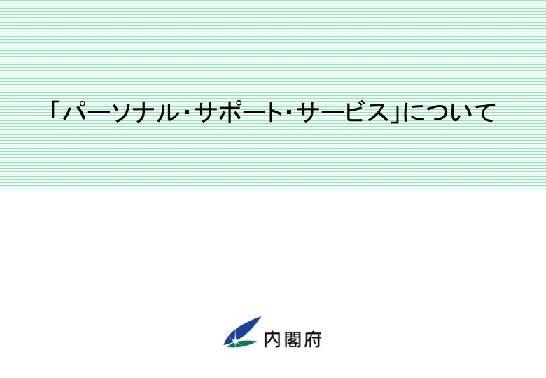 「パーソナル・サポート・サービス」について(内閣府)  _a0103650_22383758.jpg