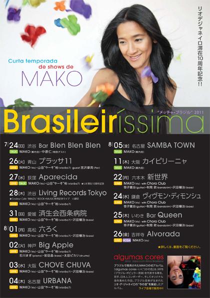 MAKO with Choro Club _c0197663_1841293.jpg