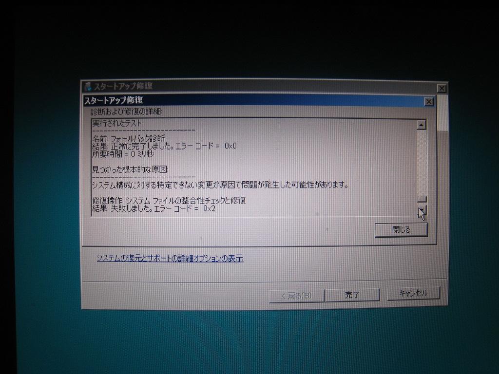 パソコンが、、、、_f0205367_1734239.jpg