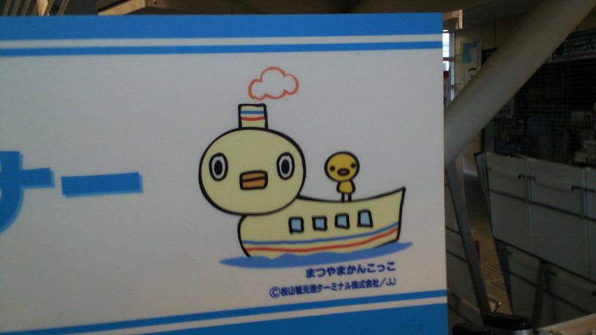 松山観光港の「まつやまかんこっこ」_c0001670_21224993.jpg