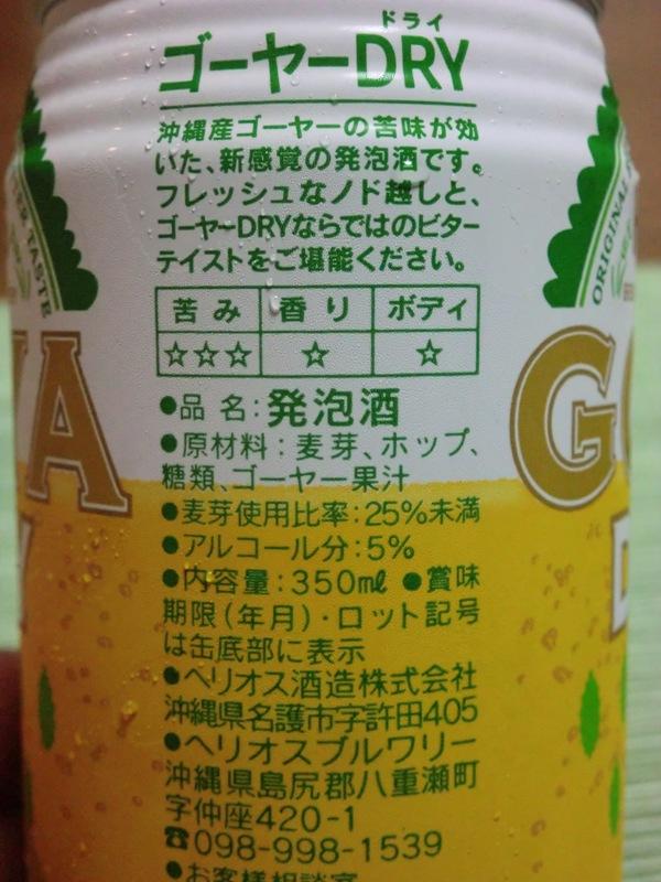 ◆ 缶ゴーヤDRY _f0238779_5551381.jpg